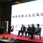 Emergency Disaster Relief Forum 2018 in Sichuan Province, China